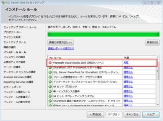 SQL SERVER 2008R2 インストールの注意点