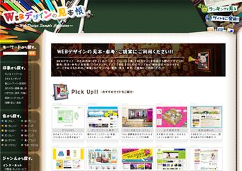 WEB制作に使える便利なサイト