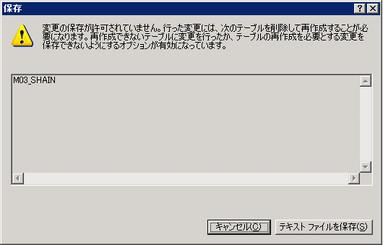 SQLServer2008Management Studioの設定変更
