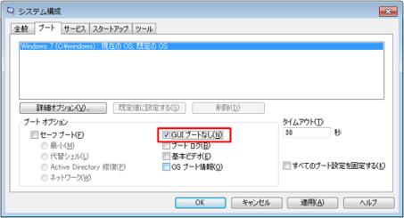 Windows の起動時間を短縮する