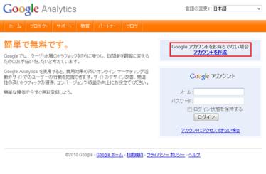 【アクセス解析】システム業界1年生が教える初めてのGoogleAnalytics