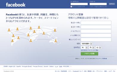 【SNS】システム業界1年生が教える初めてのFacebook