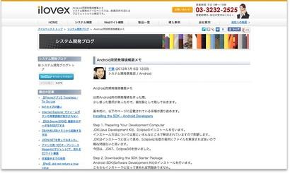 【2012上半期】1位はアンドロイド!システム開発ブログ人気ランキング