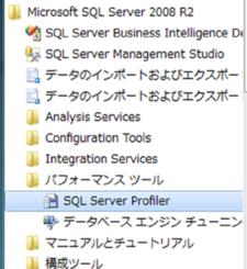 プロファイラーでSQLServerのイベントをキャプチャします。