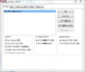 【Access】インポート/エクスポート定義の移行
