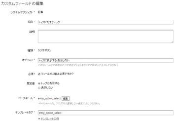 【MT】カスタムフィールドを使って、特定の記事をトップページに出す