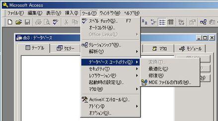 【Access】バージョンごとに変わるメニュー位置