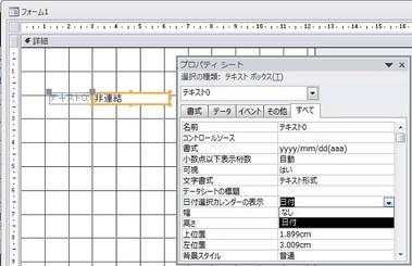 【Access】Access2010でのカレンダー入力