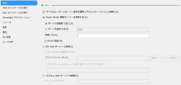 【ASP.NET】VisualStudioで使用するサーバー