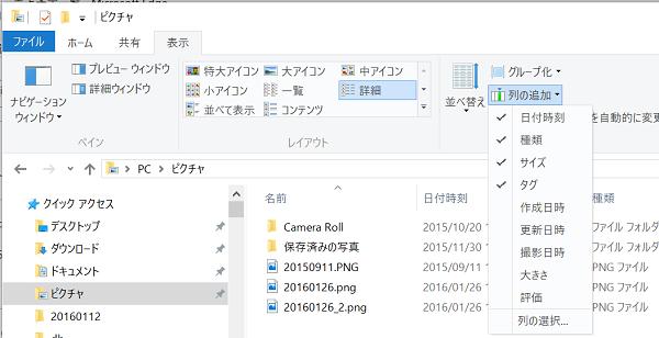 Windows10:エクスプローラの日付時刻
