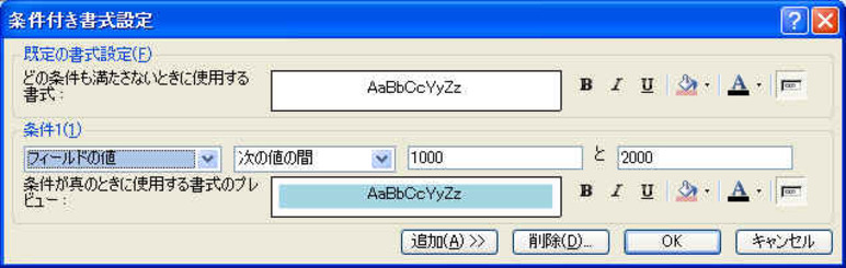 【Access】書式設定を活用する