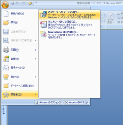Access 2007 Runtimeアプリケーションの配布
