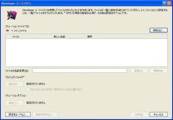 FileMakerのランタイム版を作成する