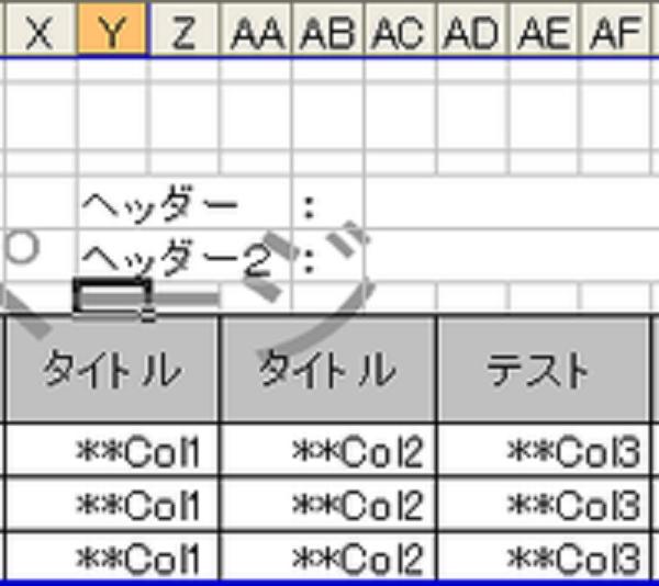 【ExcelCreator】セル結合のある明細帳票の出力