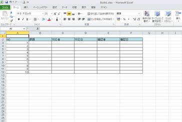 「条件付き書式」を使用して課題管理表を作る