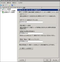 ファイルサーバー リソースマネージャで重複ファイルを探し出せ!
