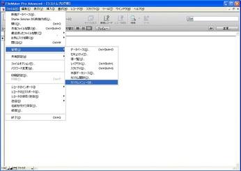 FileMakerのカスタムメニューを活用する