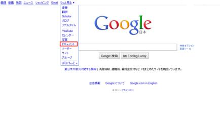 【アンケート作成】システム業界1年生が教える初めてのgoogleドキュメント