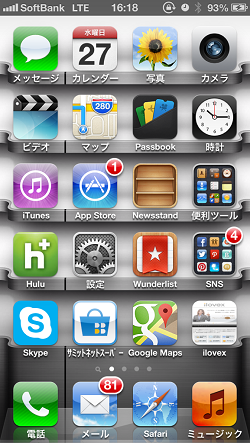 【iPhone】「ホーム画面に追加」でホームに表示されるアイコンの変更方法