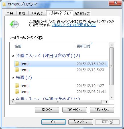 ファイルの復旧について