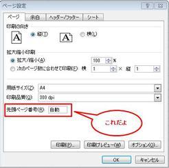 Excelの「先頭ページ番号」設定