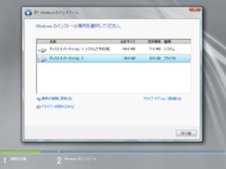 WindowsServer2008R2のインストールで「システムで予約済み」を自動生成されないようにする方法