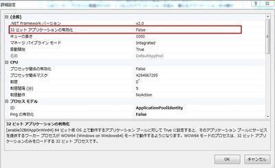 Windows7でBasp21を.NETプロジェクトで利用する時の注意点