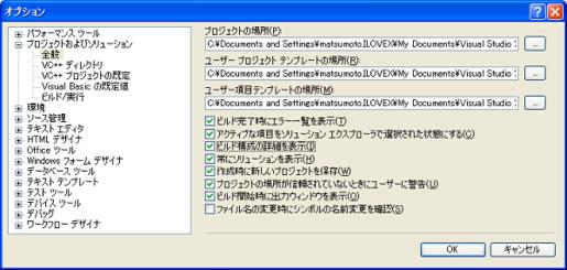 【VisualStudio2008】ビルドモードを選択する
