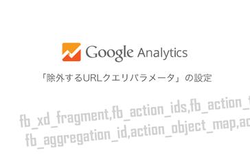 Googleアナリティクス「除外するURLクエリパラメータ」の設定