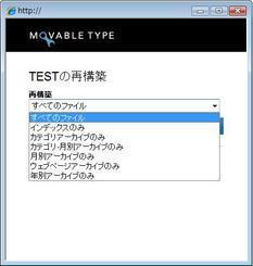 MovableType:アーカイブテンプレートが再構築されない