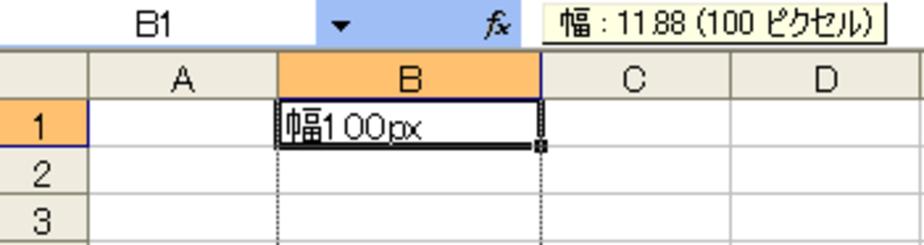 HTML形式Excelファイルのセルの設定を編集する