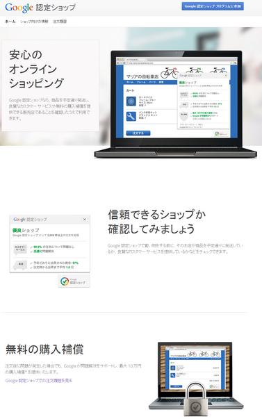 ECサイト(ネットショップ)運営者に朗報!Googleが10万円の損害補償