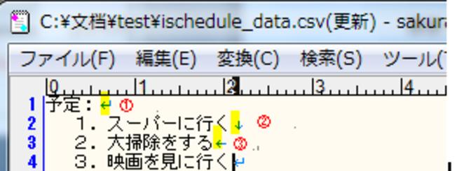 【PHP】CSVデータ読み込み時の改行について