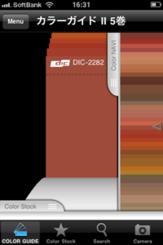 デザイナー向けiphoneアプリ