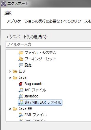 実行可能JARの作り方と実行の仕方