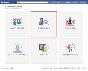 Facebookページを作成しよう