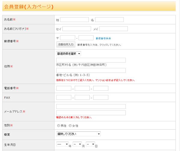 入力フォームの必須項目について(EC-CUBE【6】)