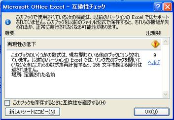 Access2007+Excel2007で、VBAから互換性チェックを行わないように設定する