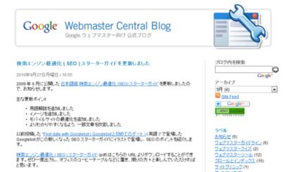 検索エンジン最適化 (SEO) スターターガイド