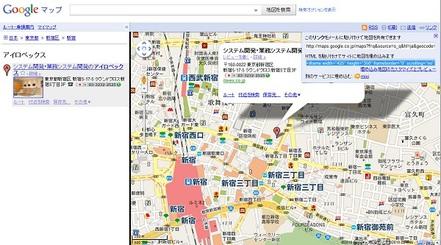 Google Mapを画像にして貼りつけられるAPI