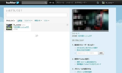 【Twitter】ハッシュタグで日本語が使えるようになりました。