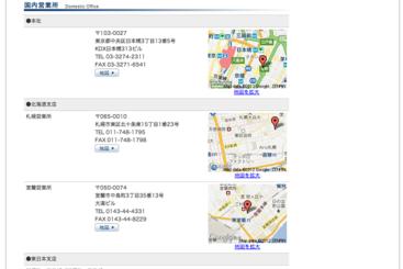 GoogleMapを使って簡単に店舗検索ページを作る