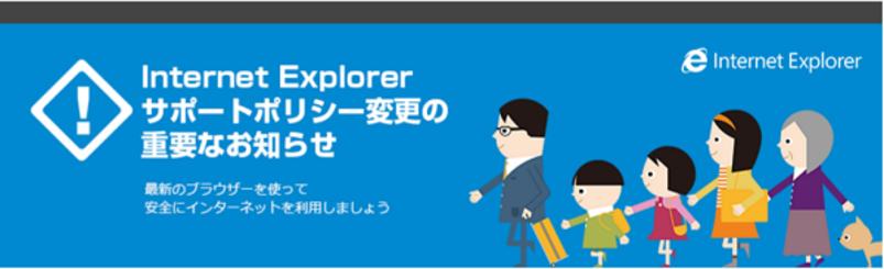 明日1/13にサポート終了!古いIE(Internet Explorer)