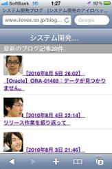 MTでiPhone向けサイト構築