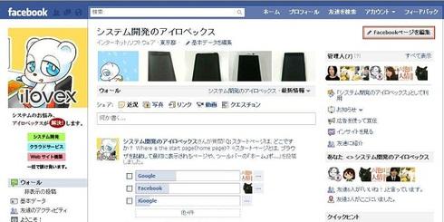 【Facebook】「いいね!」ボタンを押した後の画像の切り替え方法