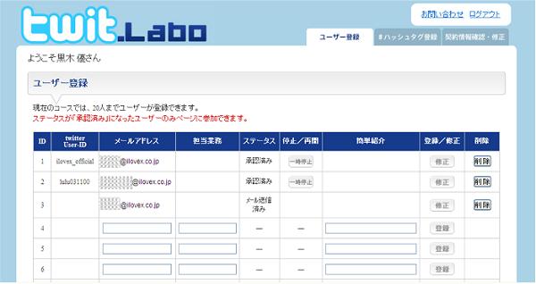 「twit-Labo」を導入しました。