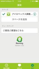 iPhone:Backlogアプリ登場