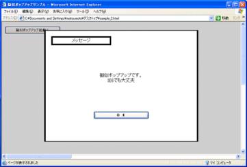 【IE6対応】JavaScriptの擬似Alertを作る