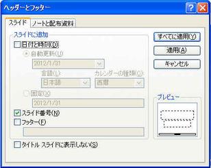 Power Point2010 でスライド番号をつける方法