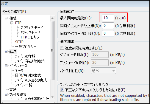 SFTP、FTPクライアントでファイル転送を素早く行う